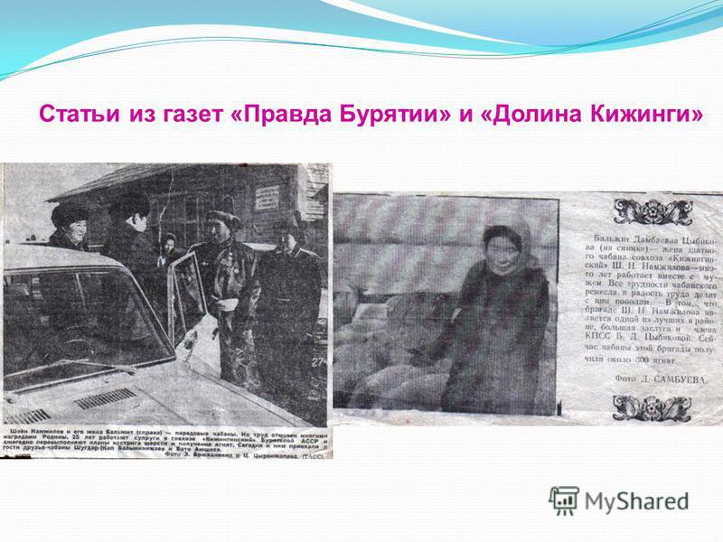 Статьи из газет «Правда Бурятии» и «Долина Кижинги»