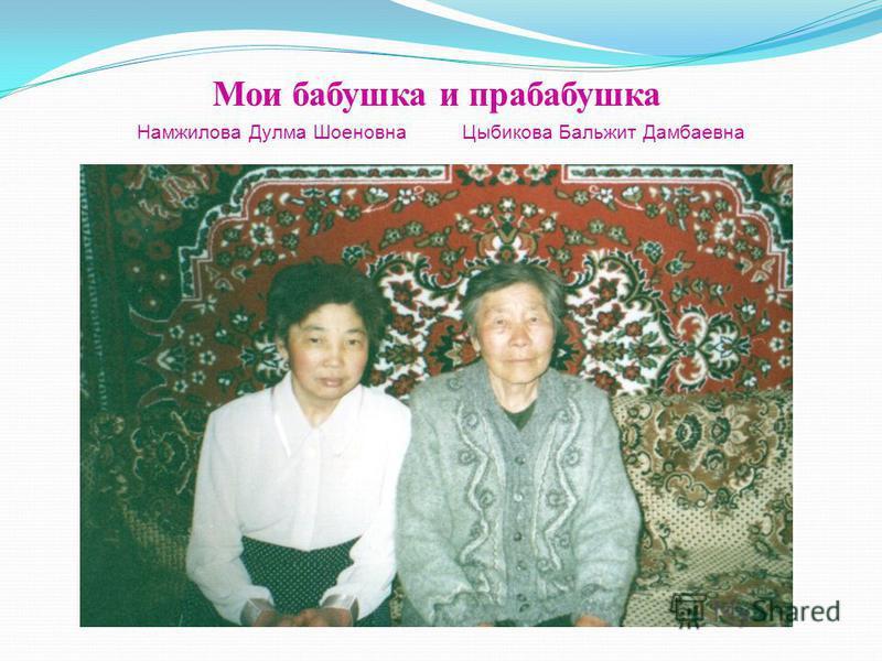 Мои бабушка и прабабушка Намжилова Дулма Шоеновна Цыбикова Бальжит Дамбаевна