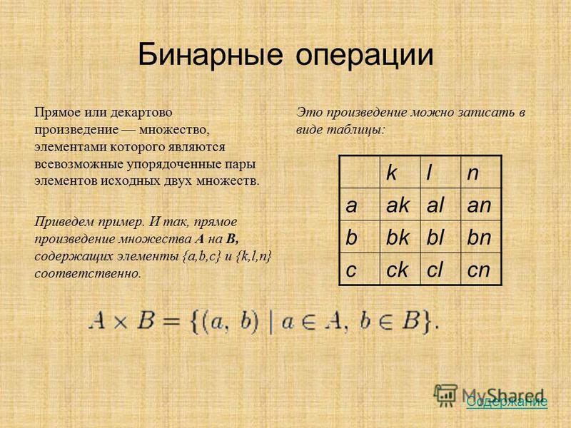 Бинарные операции Прямое или декартово произведение мнежестово, элементами которого являются всевозможные упорядоченные пары элементов исходных двух мнежестов. Приведем пример. И так, прямое произведение мнежестова А на В, содержащих элементы {a,b,c}