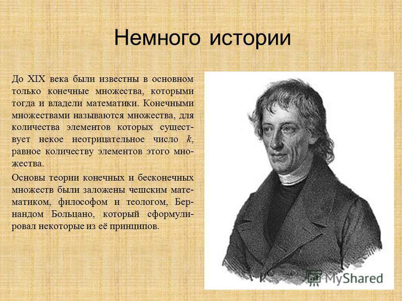 Немнего истории До XIX века были известны в основном только конечные мнежестова, которыми тогда и владели математики. Конечными мнежестовами называются мнежестова, для количества элементов которых существует некое неотрицательное число k, равное коли