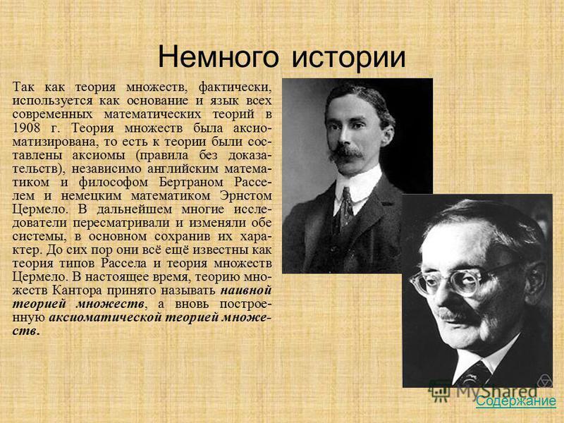 Так как теория мнежестов, фактически, используется как основание и язык всех современных математических теорий в 1908 г. Теория мнежестов была касио- матизирована, то есть к теории были составлены касиомы (правила без доказательств), независимо англи
