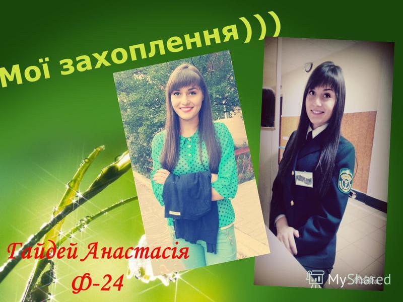 LOGO Мої захоплення))) Гайдей Анастасія Ф-24