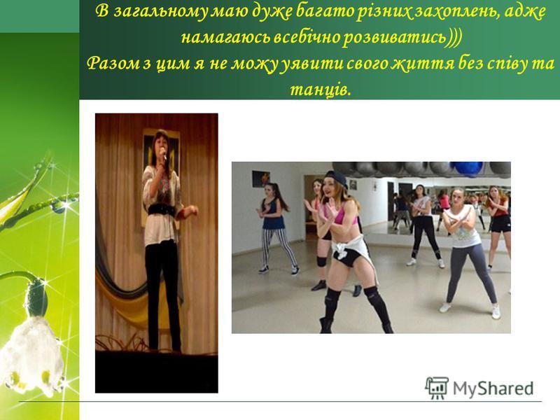 Text 1Text 2Text 3Text 4 В загальному маю дуже багато різних захоплень, адже намагаюсь всебічно розвиватись))) Разом з цим я не можу уявити свого життя без співу та танців.