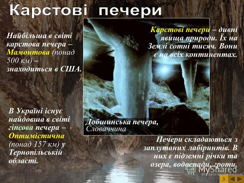 3 – розчинення водою гірських порід. У воді розчиняються: вапняк, гіпс, крейда, солі. карстові лійки карри (карстові борозни) понор карстова шахта карстова печера