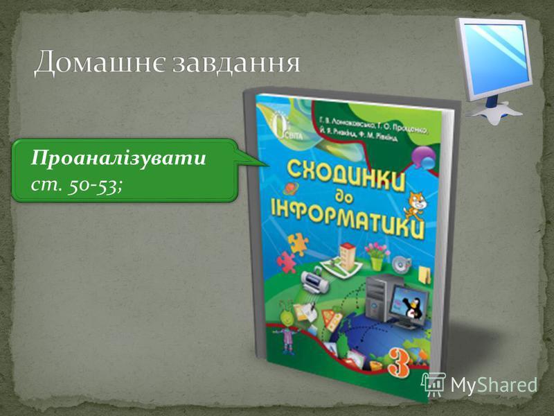 3 Проаналізувати ст. 50-53; Проаналізувати ст. 50-53;