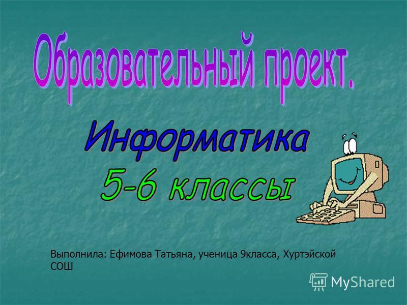 Выполнила: Ефимова Татьяна, ученица 9 класса, Хуртэйской СОШ