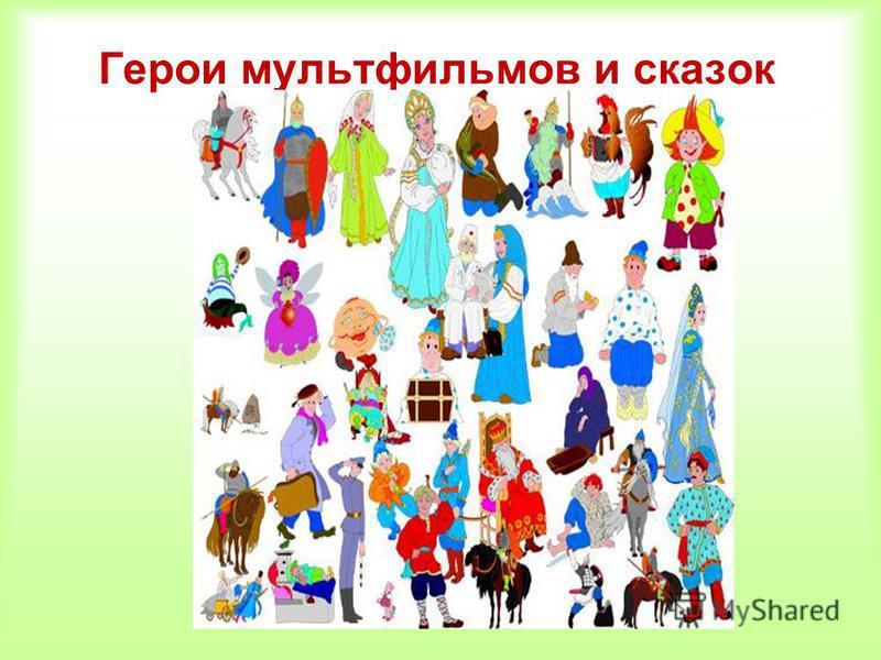 Герои мультфильмов и сказок