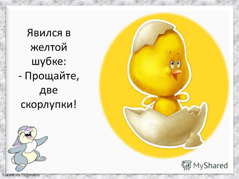 FokinaLida.75@mail.ru Найдите слова на букву Ц