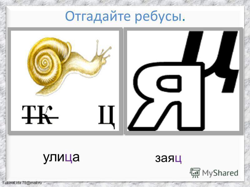 FokinaLida.75@mail.ru Проживают в трудной книжке Хитроумные братишки. Десять их, но братья эти Сосчитают все на свете.