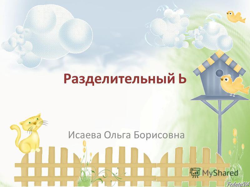 Разделительный Ь Исаева Ольга Борисовна