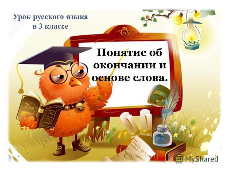 Понятие об окончании и основе слова. Урок русского языка в 3 классе