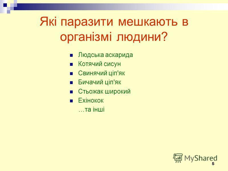 5 Які паразити мешкають в організмі людини? Людська аскарида Котячий сисун Свинячий ціп'як Бичачий ціп'як Стьожак широкий Ехінокок …та інші