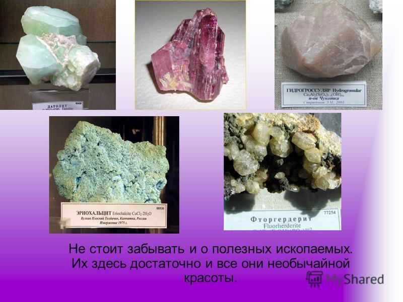 Не стоит забывать и о полезных ископаемых. Их здесь достаточно и все они необычайной красоты.