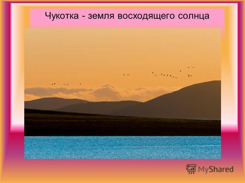 Чукотка - земля восходящего солнца