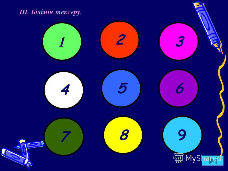 ІІІ. Білімін тексеру. 1 4 7 8 5 2 9 6 3