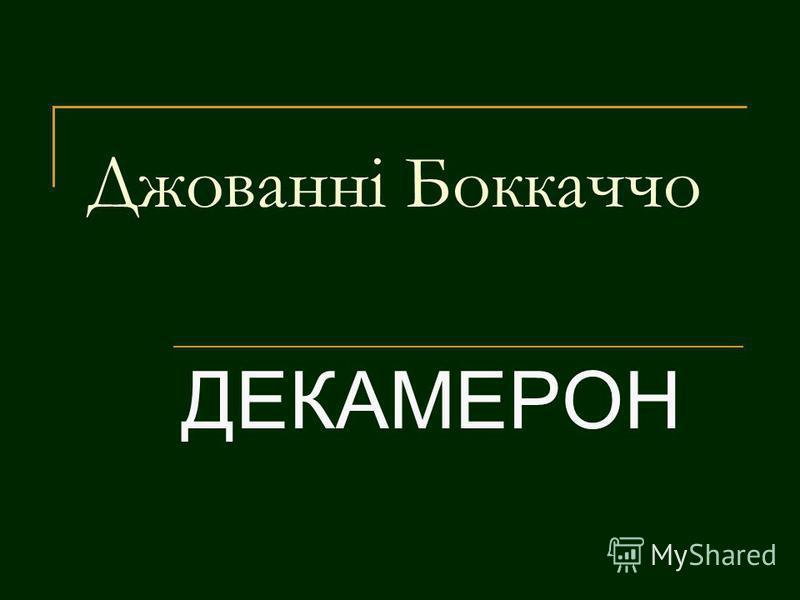 Джованні Боккаччо ДЕКАМЕРОН