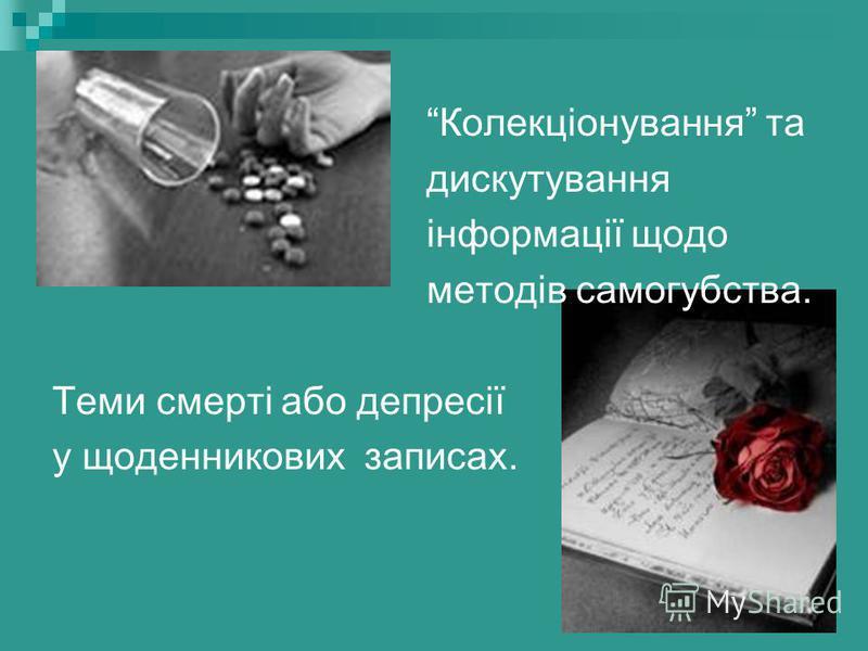 Колекціонування та дискутування інформації щодо методів самогубства. Теми смерті або депресії у щоденникових записах.