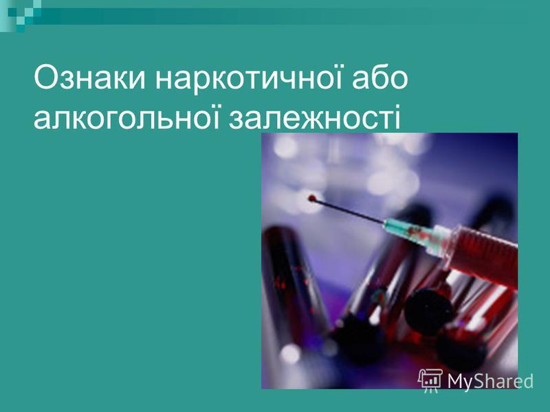 Ознаки наркотичної або алкогольної залежності