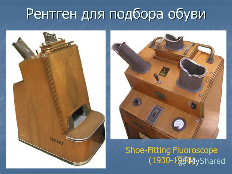 Рентген для подбора обуви Shoe-Fitting Fluoroscope (1930-1940)