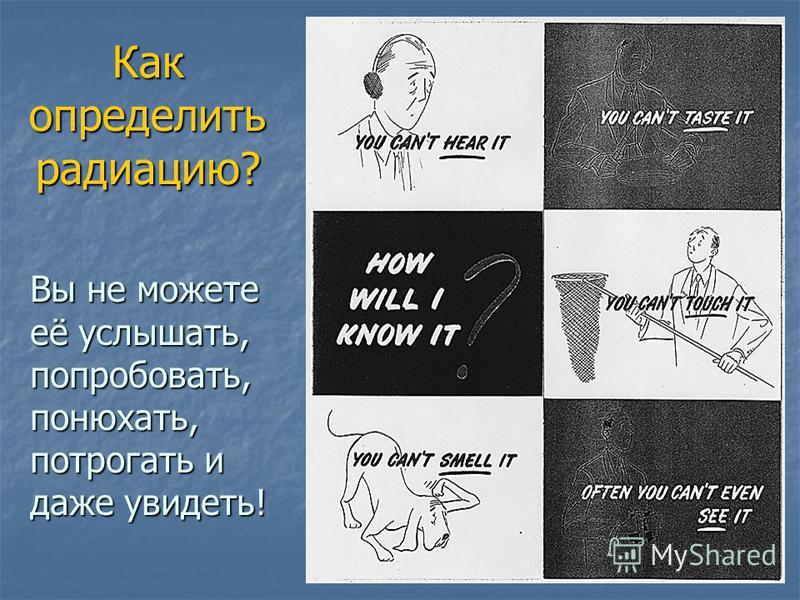 Вы не можете её услышать, попробовать, понюхать, потрогать и даже увидеть! Как определить радиацию?