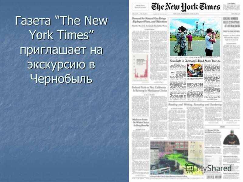 Газета The New York Times приглашает на экскурсию в Чернобыль