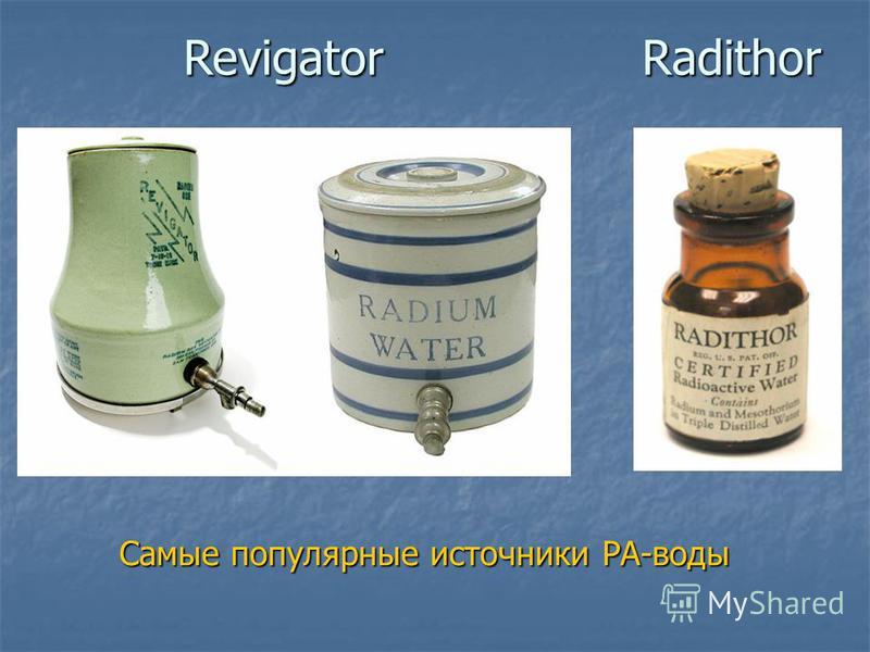 Revigator Radithor Самые популярные источники РА-воды