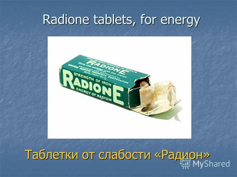 Radione tablets, for energy Таблетки от слабости «Радион»