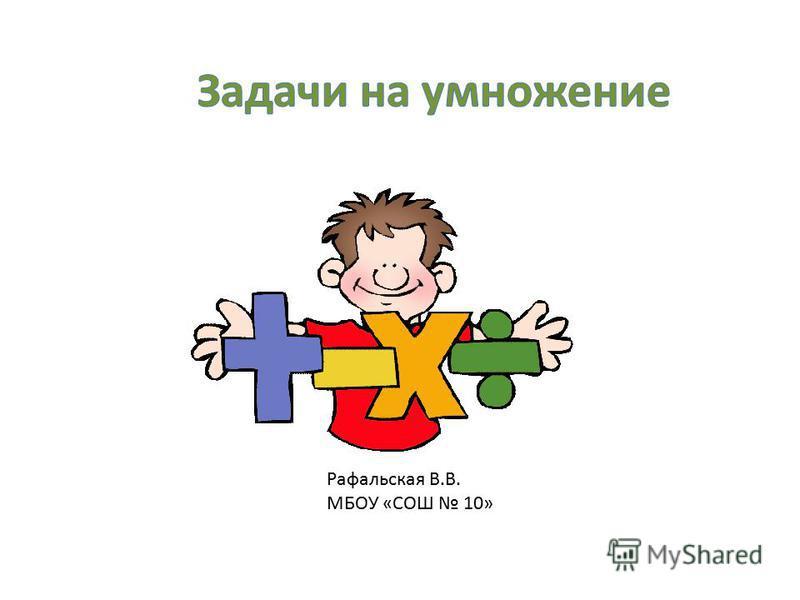 Рафальская В.В. МБОУ «СОШ 10»