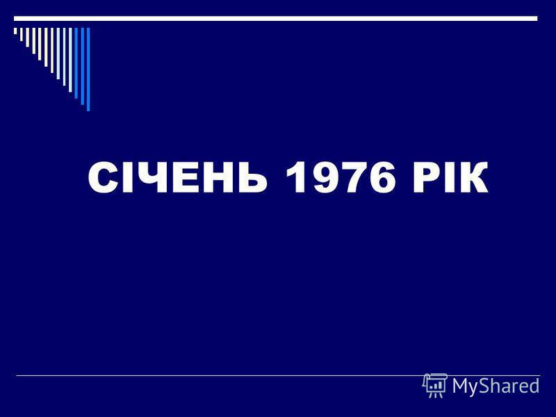 СІЧЕНЬ 1976 РІК