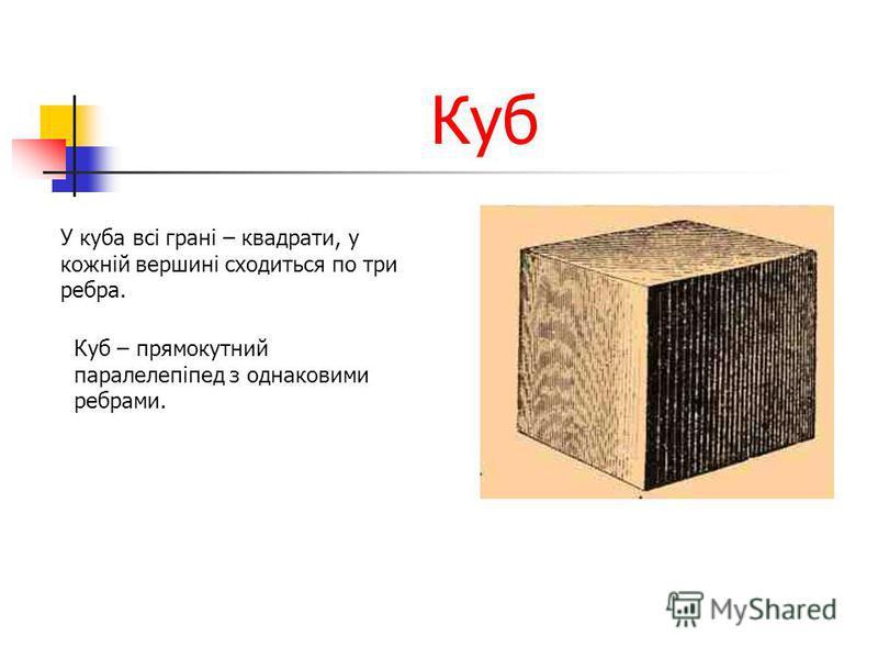 Куб У куба всі грані – квадрати, у кожній вершині сходиться по три ребра. Куб – прямокутний паралелепіпед з однаковими ребрами.