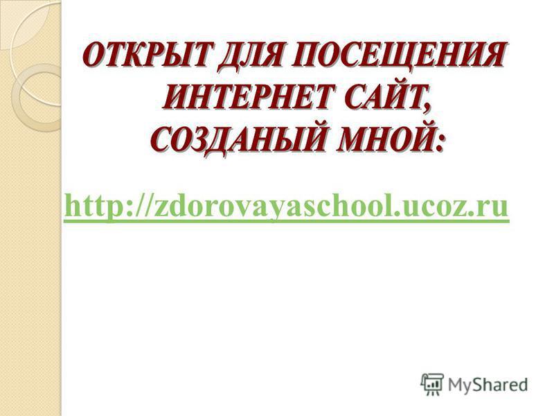http://zdorovayaschool.ucoz.ru