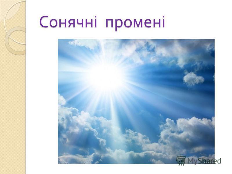 Сонячні промені