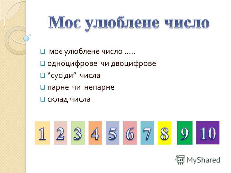 моє улюблене число ….. одноцифрове чи двоцифрове сусіди числа парне чи непарне склад числа