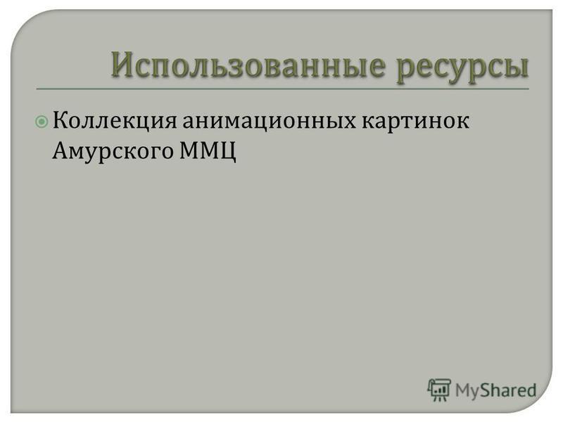 Коллекция анимационных картинок Амурского ММЦ