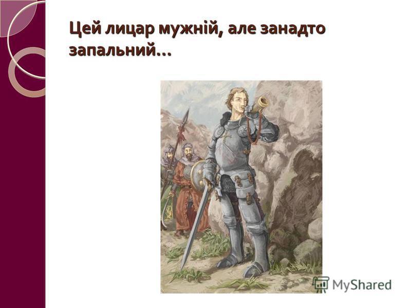 Цей лицар мужній, але занадто запальний … Роланд