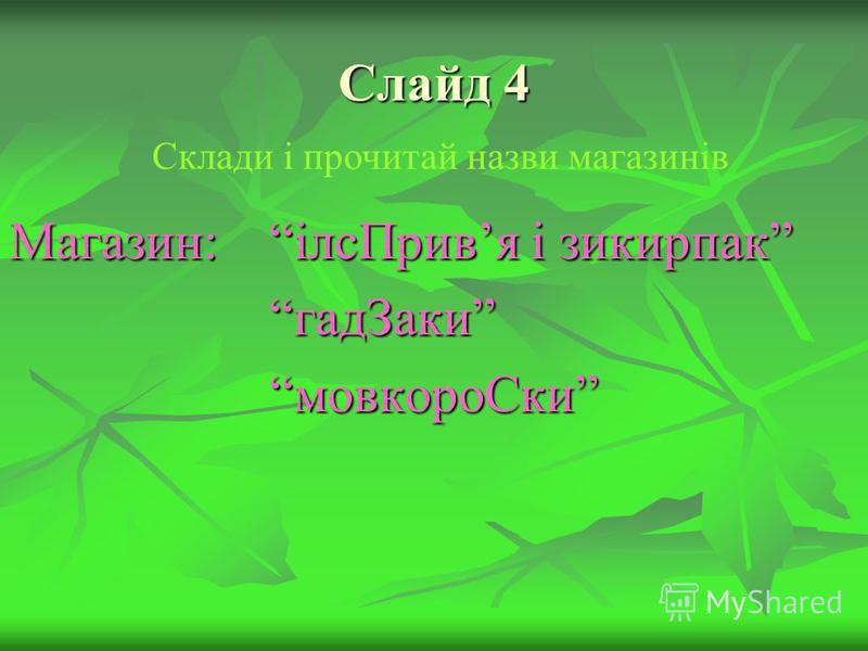 Слайд 4 Магазин:ілсПривя і зикирпак гадЗакимовкороСки Склади і прочитай назви магазинів