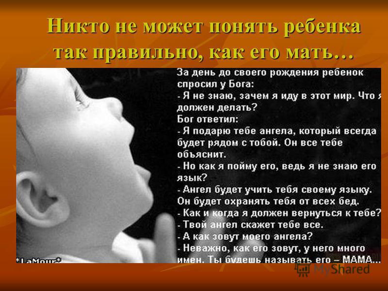 Никто не может понять ребенка так правильно, как его мать…