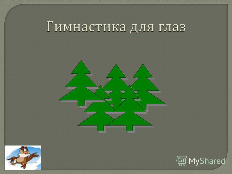 олицетворение « и ветки золотистые, что кудри завила » эпитеты « серебряный ручей », « черемуха душистая », « роса медвяная », « зелень пряная » метафора « сияет зелень в серебре », « зелень горит ». олицетворение « и ветки золотистые, что кудри зави