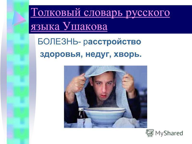 Толковый словарь русского языка Ушакова БОЛЕЗНЬ- расстройство здоровья, недуг, хворь.