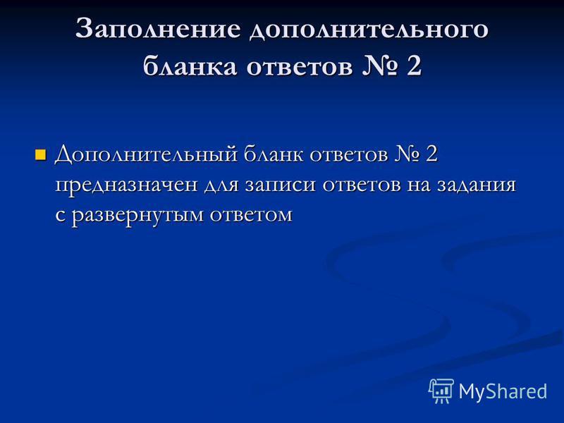 Заполнение дополнительного бланка ответов 2 Дддополнительный бланк ответов 2 предназначен для записи ответов на задания с развернутым ответом Дддополнительный бланк ответов 2 предназначен для записи ответов на задания с развернутым ответом
