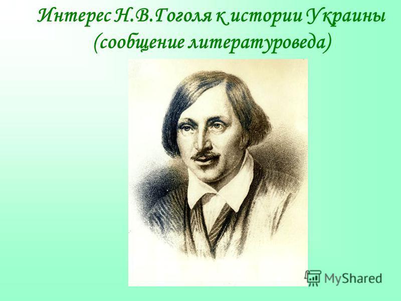 Интерес Н.В.Гоголя к истории Украины (сообщение литературоведа)