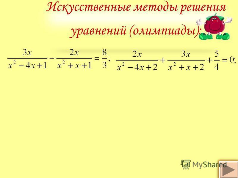 Искусственные методы решения уравнений (олимпиады):