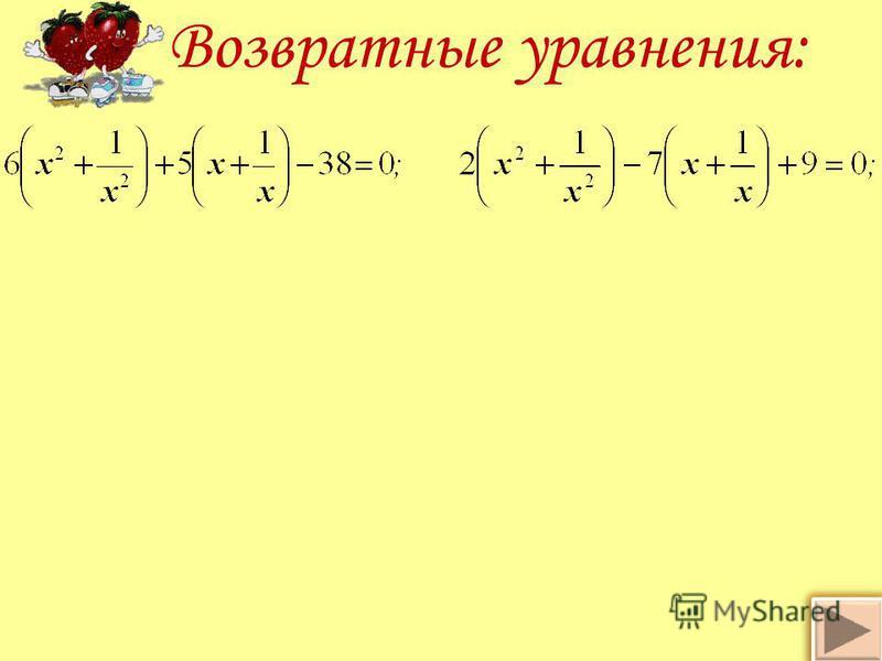 Возвратные уравнения: