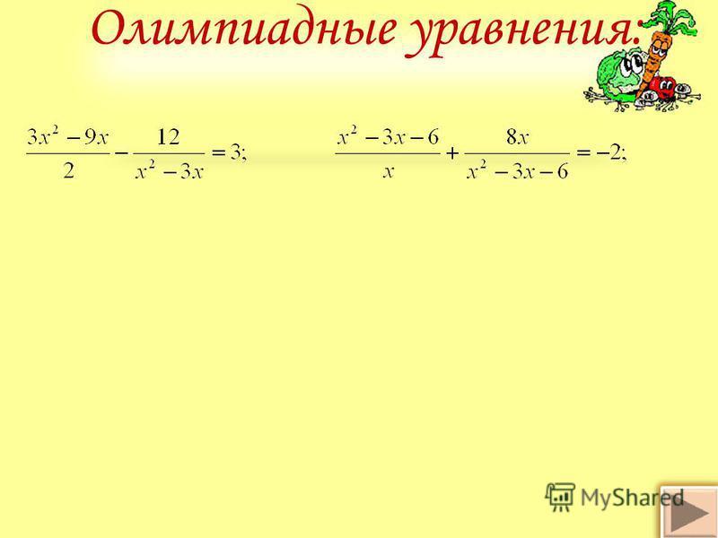 Олимпиадные уравнения: