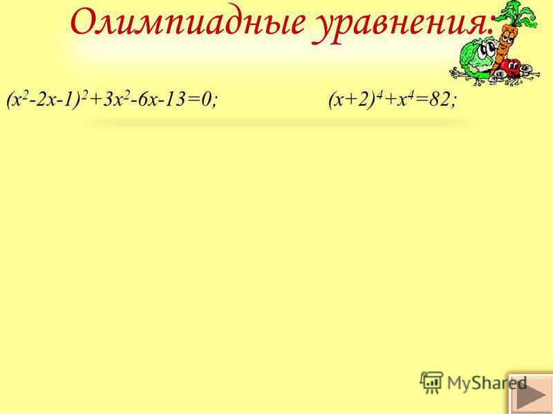 (х 2 -2 х-1) 2 +3 х 2 -6 х-13=0; (х+2) 4 +х 4 =82;