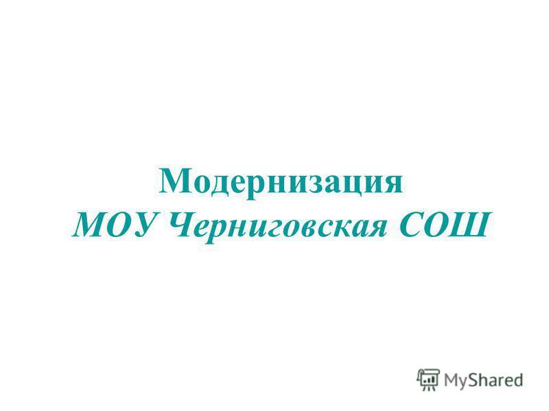 Модернизация МОУ Черниговская СОШ