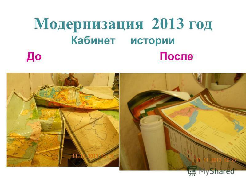 Модернизация 2013 год Кабинет истории До После