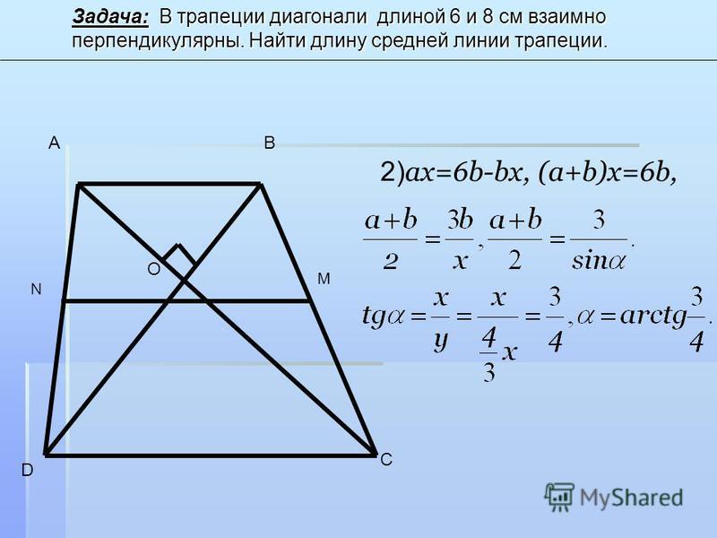 2) ax=6b-bx, (a+b)x=6b, AB C D O N M Задача: В трапеции диагонали длиной 6 и 8 см взаимно перпендикулярны. Найти длину средней линии трапеции.