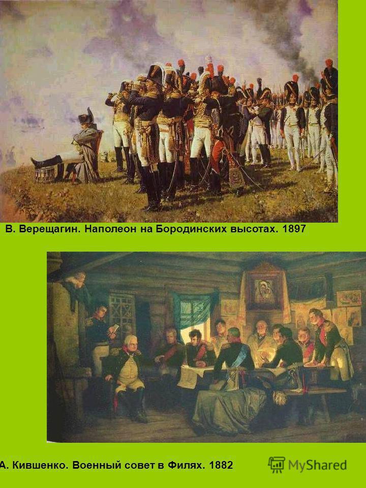 В. Верещагин. Наполеон на Бородинских высотах. 1897 А. Кившенко. Военный совет в Филях. 1882