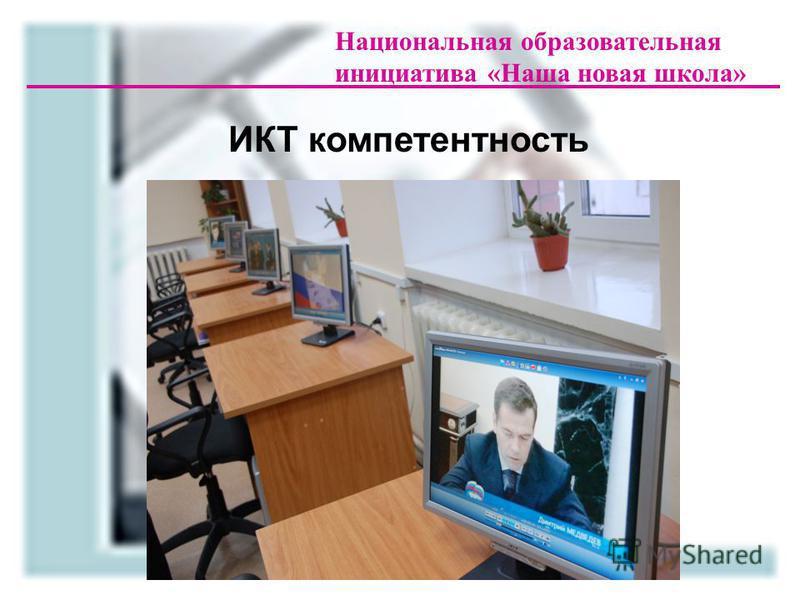 Национальная образовательная инициатива «Наша новая школа» ИКТ компетентность